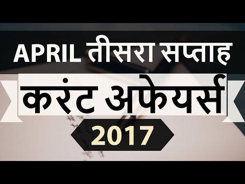 (HINDI) April 2017 3rd week current affairs - IBPS,SBI,Clerk,Police,SSC CGL,RBI,UPSC,