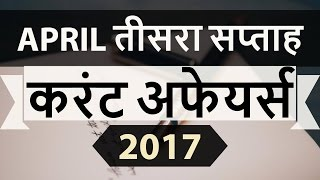 (HINDI) April 2017 3rd week current affairs - IBPS,SBI,Clerk,Police,SSC CGL,RBI,UPSC,