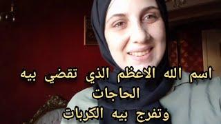 رددي اسم الله الاعظم الذي تقضي بيه الحاجات وتنفرج به الكربات/قصه اغرب من الخيال