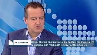 Дачич обвини Тачи в лицемерие заради предложението за корекция на границата между Косово и Сърбия
