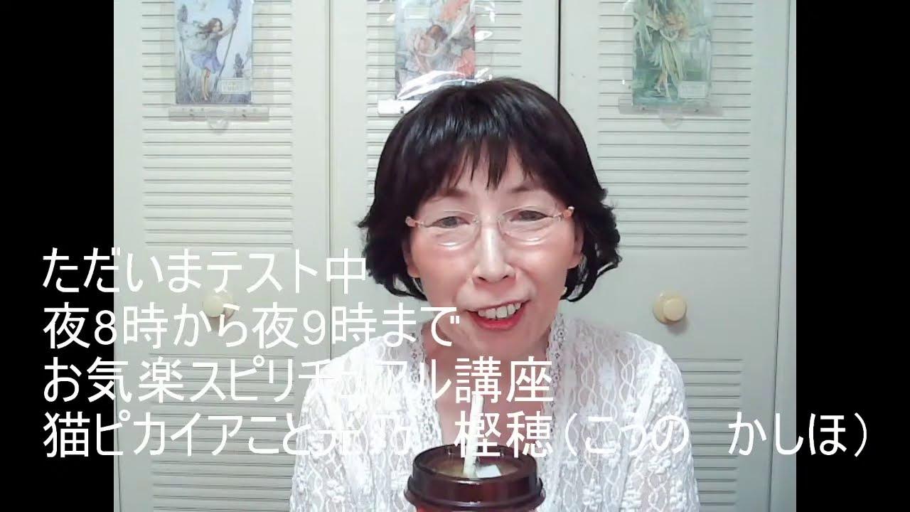 スピリチュアルTV 生放送
