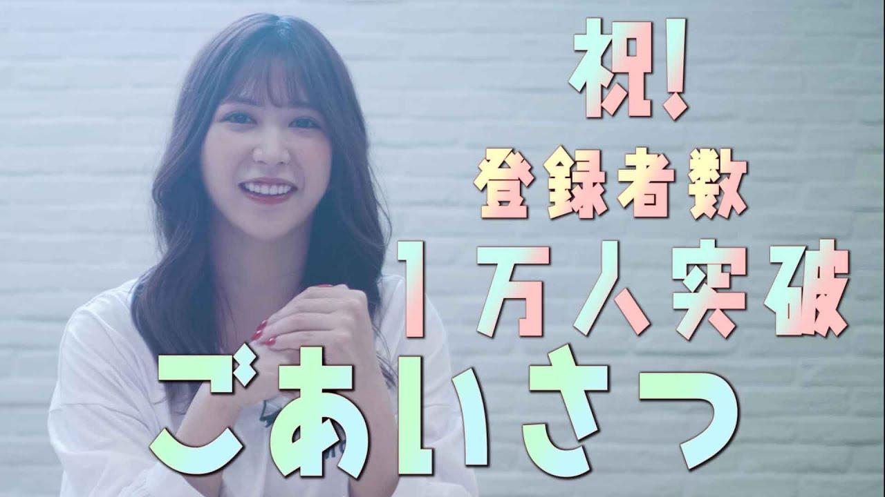 「祝!チャンネル登録者数1万人突破!」