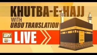 ARY QTV Live Stream | Hajj Transmission |