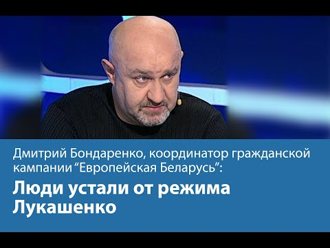 Дмитрий Бондаренко: Люди устали от режима Лукашенко