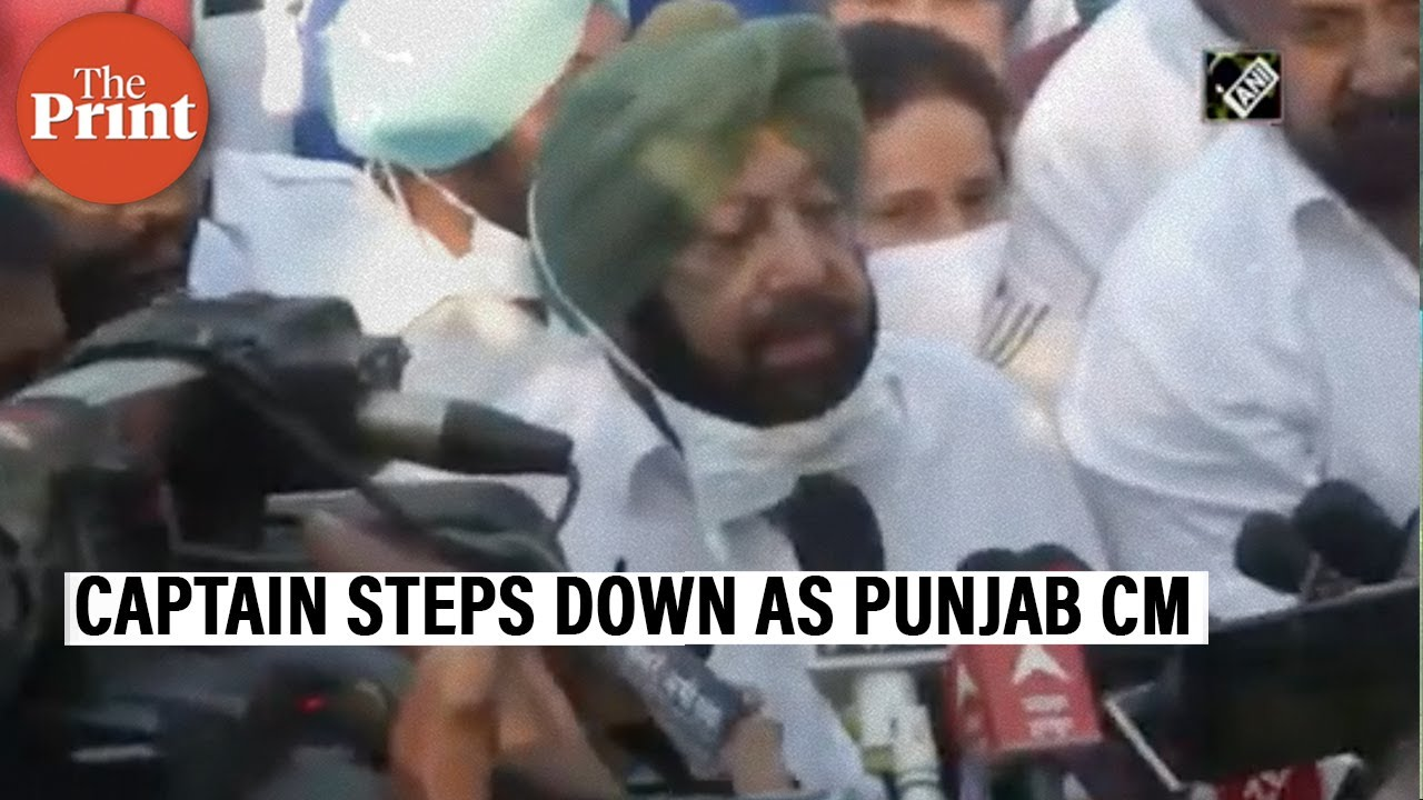 Download 'I feel humiliated', says Amarinder Singh as he steps down as Punjab CM
