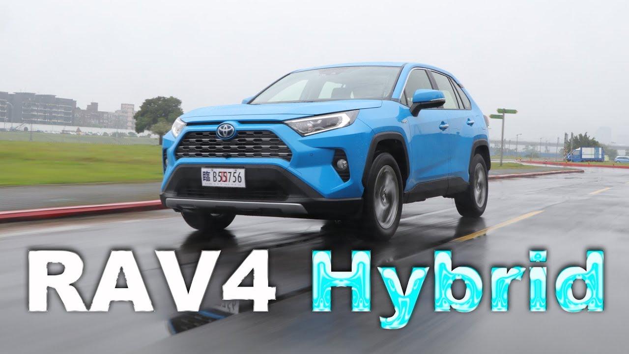 問鼎油電休旅之王 Toyota RAV4 Hybrid勢不可擋 - YouTube