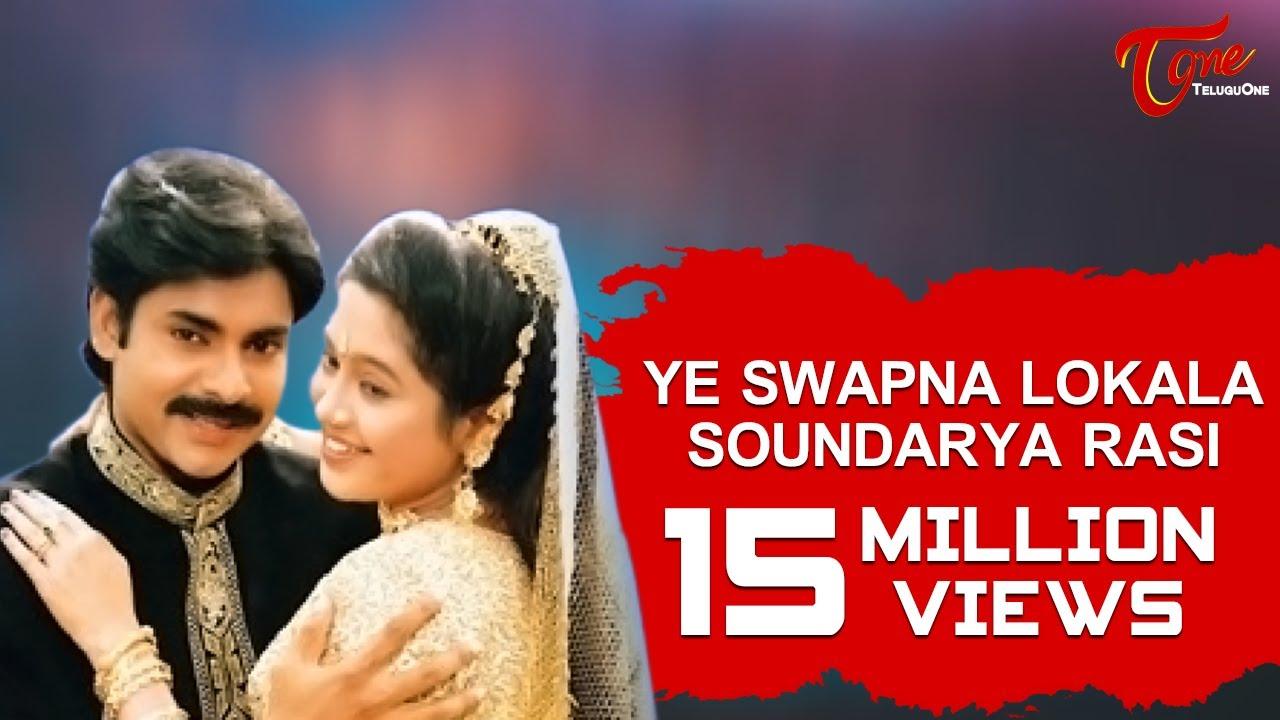 Suswagatham Movie Songs | Ye Swapna Lokala | Pawan Kalyan | Devayani |  TeluguOne
