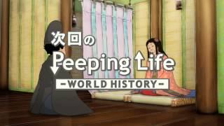 新作予告!平安バカップル Peeping Life-World History #1 preview