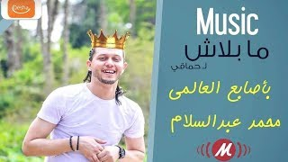 اسمع ملك الاحساس فى مصر ميوزك مابلاش ل حماقى  - عبسلام 2018