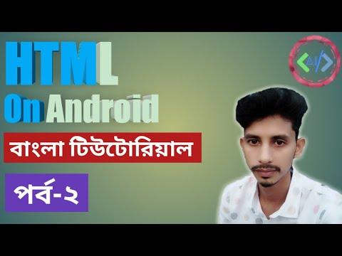 #html #html5 #html #bangla #tutorial How to learn html on android HTML/HTML5 Bangla tutorial Part-1 thumbnail