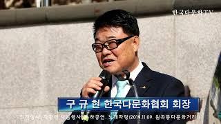 한국다문화협회 구규현회장 취임사