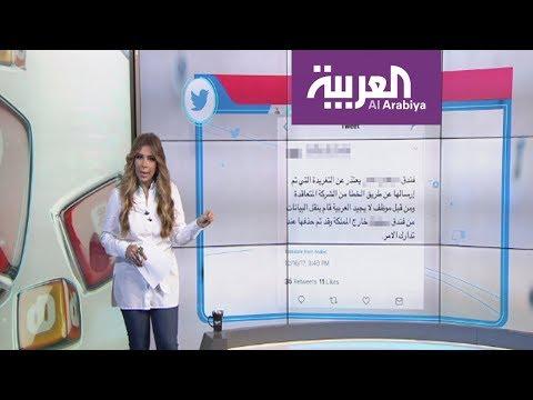 تغريدة لفندق في السعودية تثير جدلا والشركة تبرر  - نشر قبل 1 ساعة