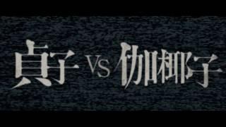 貞子vs伽椰子(プレビュー) thumbnail