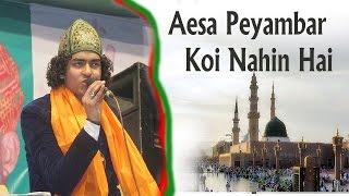2017 New Islamic Song || Aesa Peyambar Koi Nahin Hai || Rais Anis Sabri