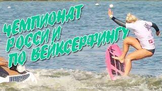 Чемпионат России по вейксерфингу