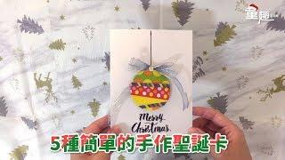 【美國ALEX】5種簡單的聖誕節卡片