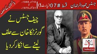 Pakistan's Chief justice |07| Judiciary during East Pakistan debacle | Tarazoo