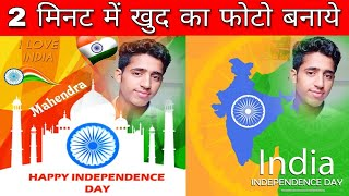 15 August Photo Editing 2018 | Independence Day Photo Editing | Independence Photo Frame 2018 screenshot 3