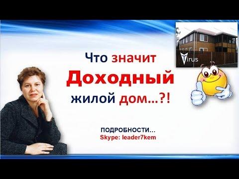 Что значит доходный дом Бюджетное жилье в Подмосковье  Доходный жилой дом
