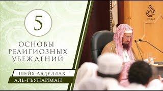 Основы религиозных убеждений | урок 5/5 | озвучка | шейх аль-Гъунайма́н ᴴᴰ