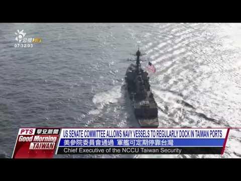 US SENATE COMMITTEE ALLOWS NAVY VESSELS TO REGULARLY DOCK IN TAIWAN PORTS美參院委員會通過 軍艦可定期停靠台灣 20170630