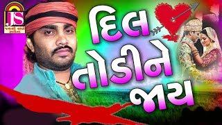 Jignesh Kaviraj || Dil Todi ne Jay || Romentic  Song 2017