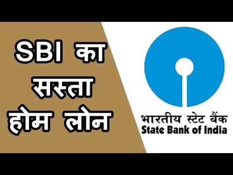 SBI देगा Government employees' को सस्ता Home Loan