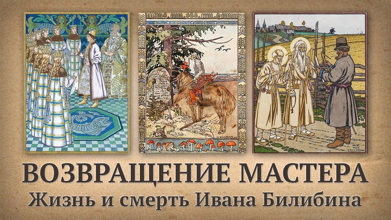 Возвращение мастера. Жизнь и смерть Ивана Билибина
