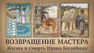 Возвращение мастера  Жизнь и смерть Ивана Билибина