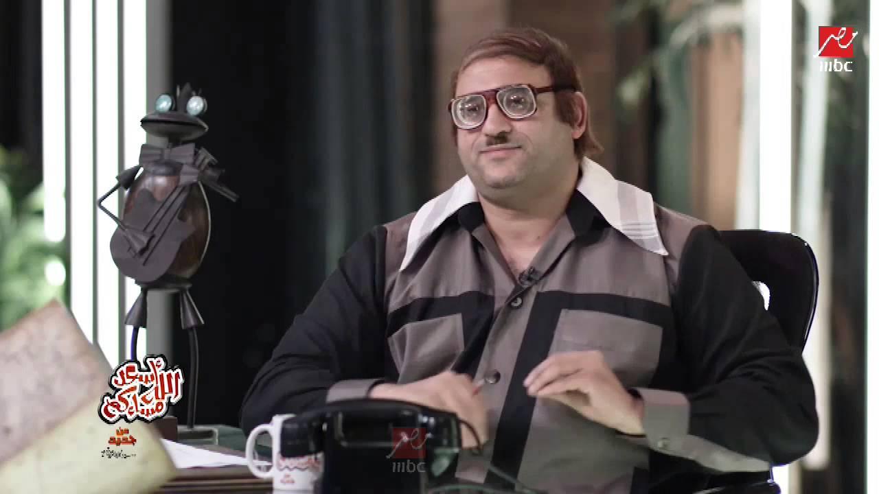 اسعد الله مساءكم - دليل أبو حفيظة لمعرفة المصريين في الخارج