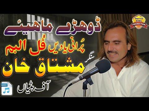 Dohrey Mahiay  | Singer MushtaQ Khan Of Bittian►Old Punjabi & Saraiki Original Audio | Purani Yadain