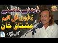 Download Dohrey Mahiay  | Singer MushtaQ Khan Of Bittian►Old Punjabi & Saraiki Original Audio | Purani Yadain MP3 song and Music Video