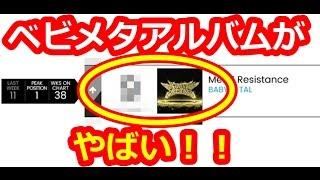 BABYMETALがメタリカ公式チャンネルの動画に!!! https://www.youtube...