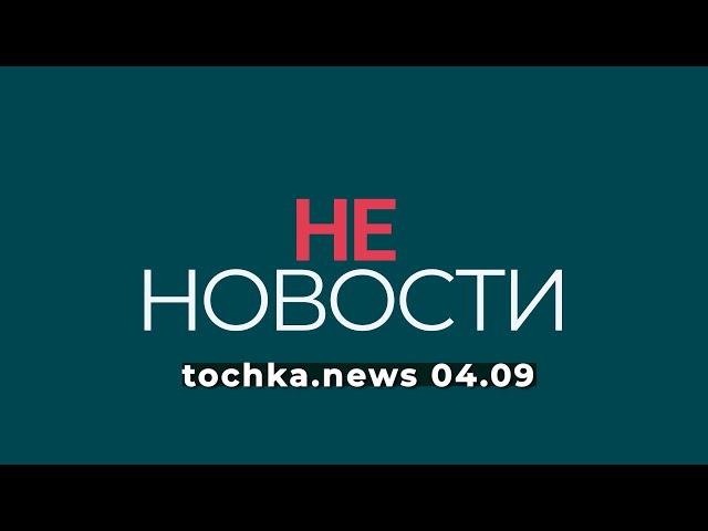 НЕ_НОВОСТИ 04.09