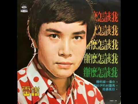 謝雷 Xie Lei-我該怎麼辦 1973