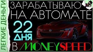 Сайт Который Платит на Автомате. Заработок Ежедневно/Easy Money/Легкие Деньги