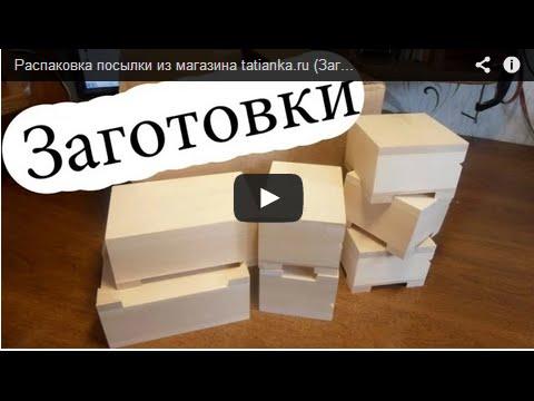 Распаковка посылки из магазина tatianka.ru (Заготовки для шкатулок)
