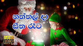 🎅🎄⛄ Naththal Da | Christmas Song Sinhala | Rookantha Gunathilake | Latha Walpola