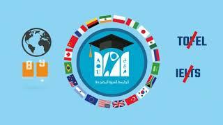 الجامعة العربية المفتوحة  (انفوجرافك)