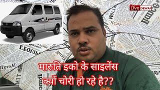 Dewas Live, आखिर मारुति इको कार के साइलेंसर चोरी क्यों हो रहे हैं, जानिए