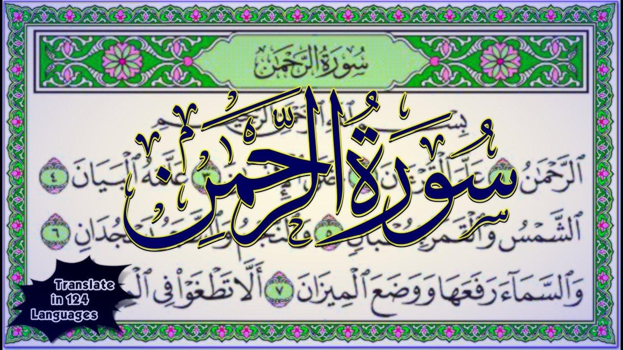 Surah Rahman ❤️سورة الرحمن❤️ Surah 55 Ar Rahman