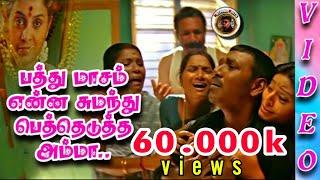 Pathu masam enna sumanthu pethu edutha amma song