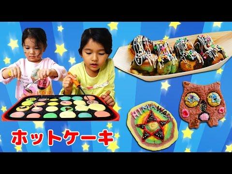 ホットケーキミックスでいろんなカラフルパンケーキ作ってみました☆クッキング たこ焼き カラフル himawari-CH