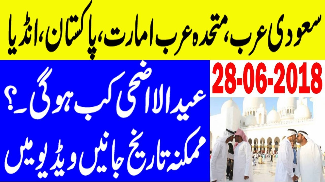 Eid Al Adha 2018 Date In Saudi Arabia Uae Pakistan India