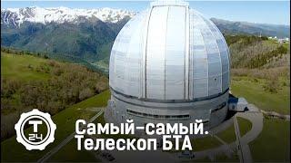 Большой телескоп азимутальный   Самый самый   Т24