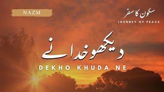 Nazm   Dekho Khuda Ne Aik Jahan Ko Jhuka Diya - دیکھو خدا نے   With English Subtitles [CC] Ahmadiyya