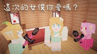 Gambar cover 【大橙子】當個創世神MInecraft女仆萌次元P12這次的女仆妳愛嗎