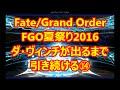 【Fate/Grand Order】FGO夏祭り2016 聖晶石召喚 10連⑭☆ダ・ヴィンチちゃんが出るまで引き続ける☆