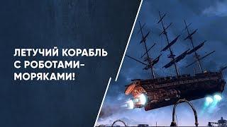 """Разбор квеста """"Последний рейс «Конститьюшн»"""""""