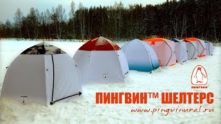 Зимняя рыбалка с ночёвкой и комфортом Эволюция зимних палаток Нельма.